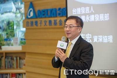 台達電連九年入選道瓊永續指數