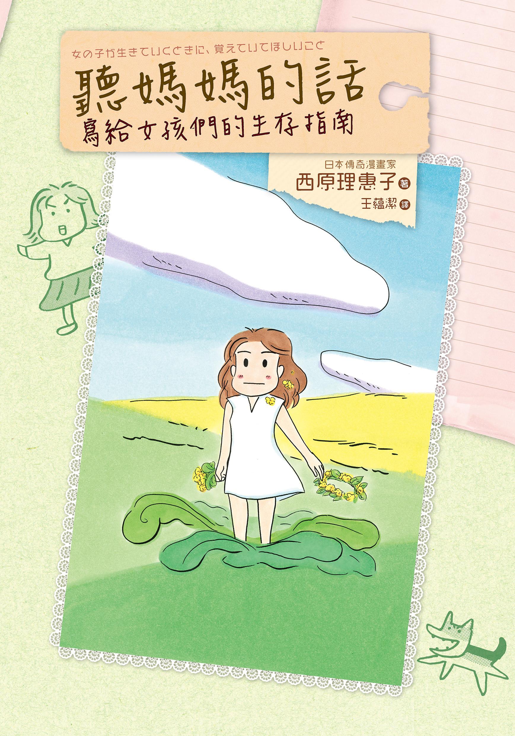 ▲▼《聽媽媽的話:寫給女孩們的生存指南》。(圖/台灣角川提供,請勿隨意翻拍,以免侵權。)
