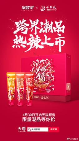 ▲▼ 大陸推出「麻辣鍋味」的牙膏。(圖/翻攝自微博/冷酸靈)