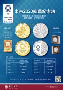 2020東奧紀念幣 申購踴躍