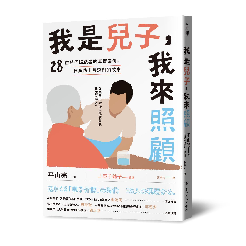 ▲▼《我是兒子,我來照顧》。(圖/台灣商務提供,請勿隨意翻拍,以免侵權。)