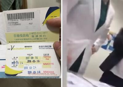港醫「拒驗疫苗編號」嗆病人:你瞎了嗎?
