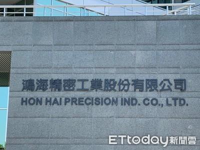 鴻海旗下富士康力推ESG有成 獲評「綠色低碳十佳企業」