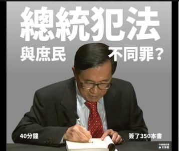 扁簽350本書 國民黨:總統犯法與庶民不同罪?