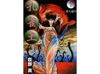 《孔雀王》漫畫家荻野真逝世  享年59歲