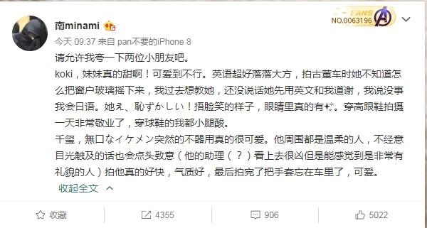 ▲▼工作人員曝木村光希拍照敬業、易烊千璽是沉默帥哥。(圖/翻攝自微博/)