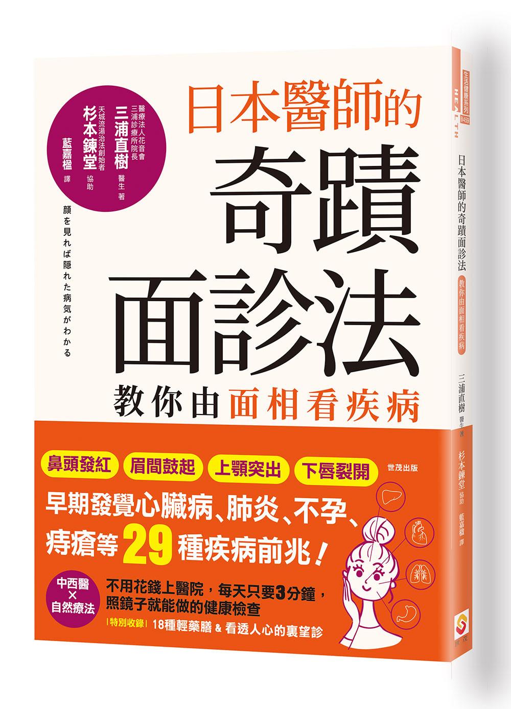 ▲▼《日本醫師的奇蹟面診法:教你由面相看疾病》。(圖/世茂提供,請勿隨意翻拍,以免侵權。)