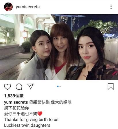 ▲BY2曝光媽媽照片。(圖/翻攝自Yumi Instagram)
