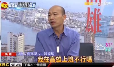 直播/韓國瑜防線潰堤ing!國民黨2020選情由大吉變大凶?