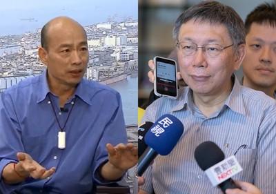 韓國瑜斷言 柯P一定會參選2020