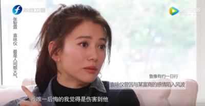 袁詠儀「認當富商小三」哭悔傷害張智霖