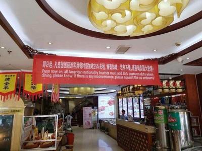 美遊客中餐廳吃飯竟遭加徵25%