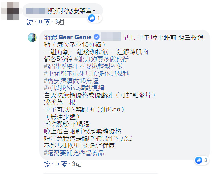 「G級女神」熊熊瘋瘦身!4天2KG..兩顆雪球完全沒縮水!網瘋:菜單快公布