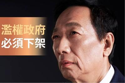 郭台銘開嗆 轟蔡政府必須下架