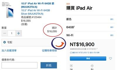 好市多開賣3代iPad Air!比官方便宜近千元