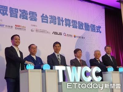 台灣AI計算雲端平台成立