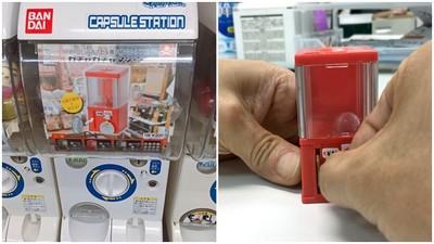 轉蛋「小小扭蛋機」可以真的玩!投下硬幣,卡卡兩聲掉出1/12扭蛋