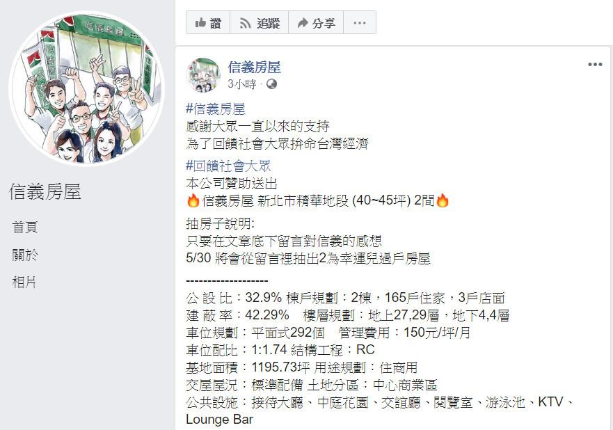 ▲▼FB瘋傳「留言抽2間台北房子」!萬人中招洩個資 信義房屋、遠雄遭盜用。(圖/翻攝自臉書)