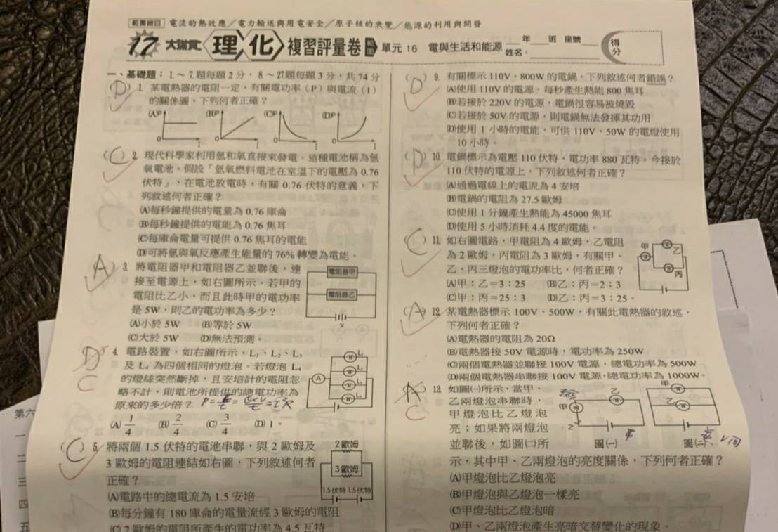 理化考卷(圖/外稿作者羋紜提供)