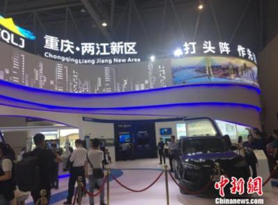 重慶兩江新區「西洽會」簽約17項目