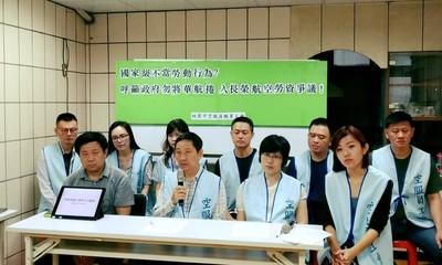 工會批:別把華航捲入空服罷工爭議