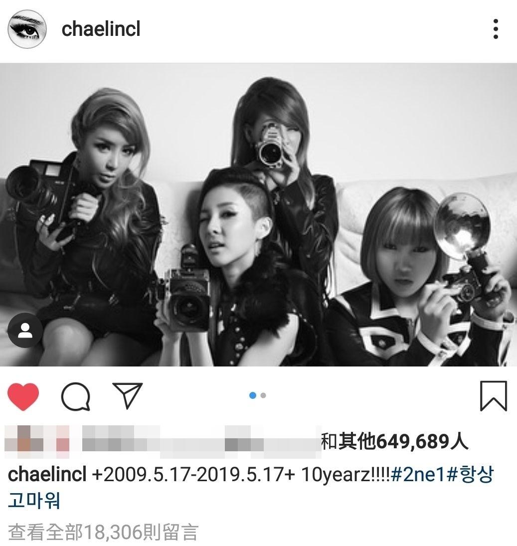 ▲▼2NE1出道10週年,隊長CL狂發IG限時動態。(圖/翻攝自IG/chaelincl)