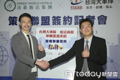 台北最大飯店集團洛碁攜手台灣大車隊 「一站式」旅遊叫車服務全面升級