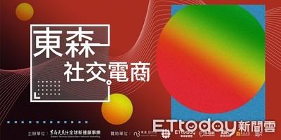第二屆東森社交電商大會開始報名