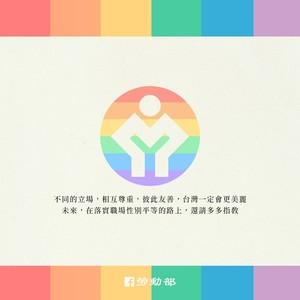 同性婚姻合法化! 勞動部溫馨提醒:同志也可請8天婚假
