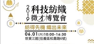 【廣編】臺灣紡織業已蛻變升級 跨領域科技人才需求迫切
