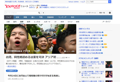日媒搶報台同婚通過 日網友讚爆