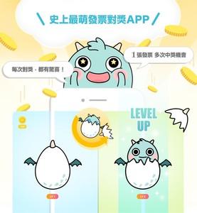 台灣新創團隊推「發票怪獸」兌發票APP