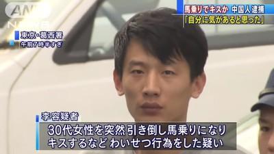 東京街頭強壓女子猥褻 男:她喜歡我