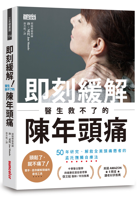 《陳年頭痛》書封(圖/三采文化提供)