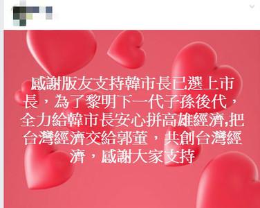 挺韓社團倒戈 粉絲團「16字大讚」郭台銘