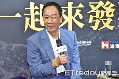 郭台銘:我已託管財產 增加全捐公益