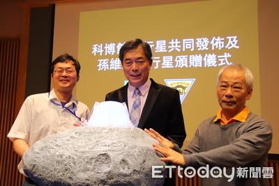 「科博館」首顆以台灣博物館命名的小行星
