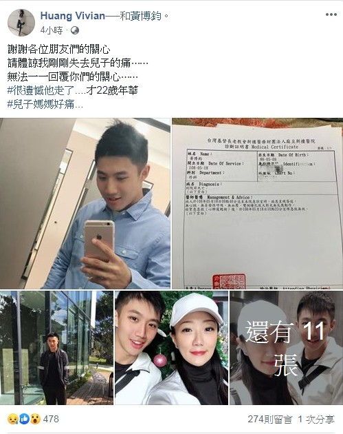 ▲▼馬如龍的外孫因車禍不幸身亡。(圖/翻攝自Facebook/Huang Vivian)