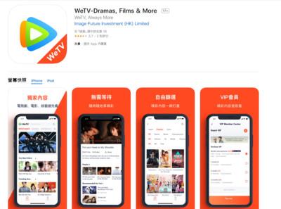 WeTV悄登台 台灣已經課到稅