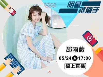 邵雨薇開金嗓 挑戰演唱會特訓班
