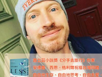 普立茲小說獎男同作家看台灣同婚