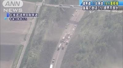 北海道連3車禍14人傷 現場詭颳大風…