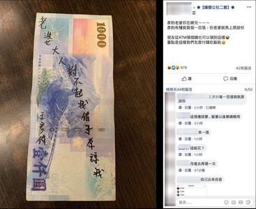 他在千元鈔寫字跟老婆道歉 網友不敢用