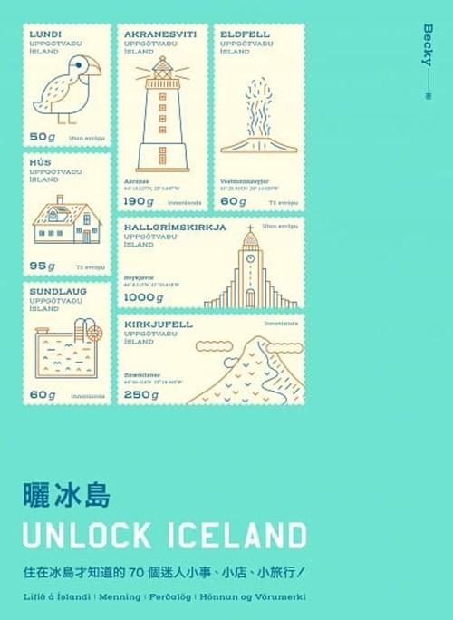 ▲▼書籍《曬冰島 UNLOCK ICELAND:住在冰島才知道的70個迷人小事、小店、小旅行》。(圖/時報出版提供,請勿隨意翻拍,以免侵權。)