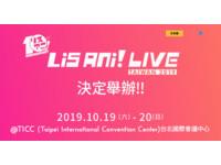 LISANI確定來台舉辦!10/19一連兩天台北TICC開唱