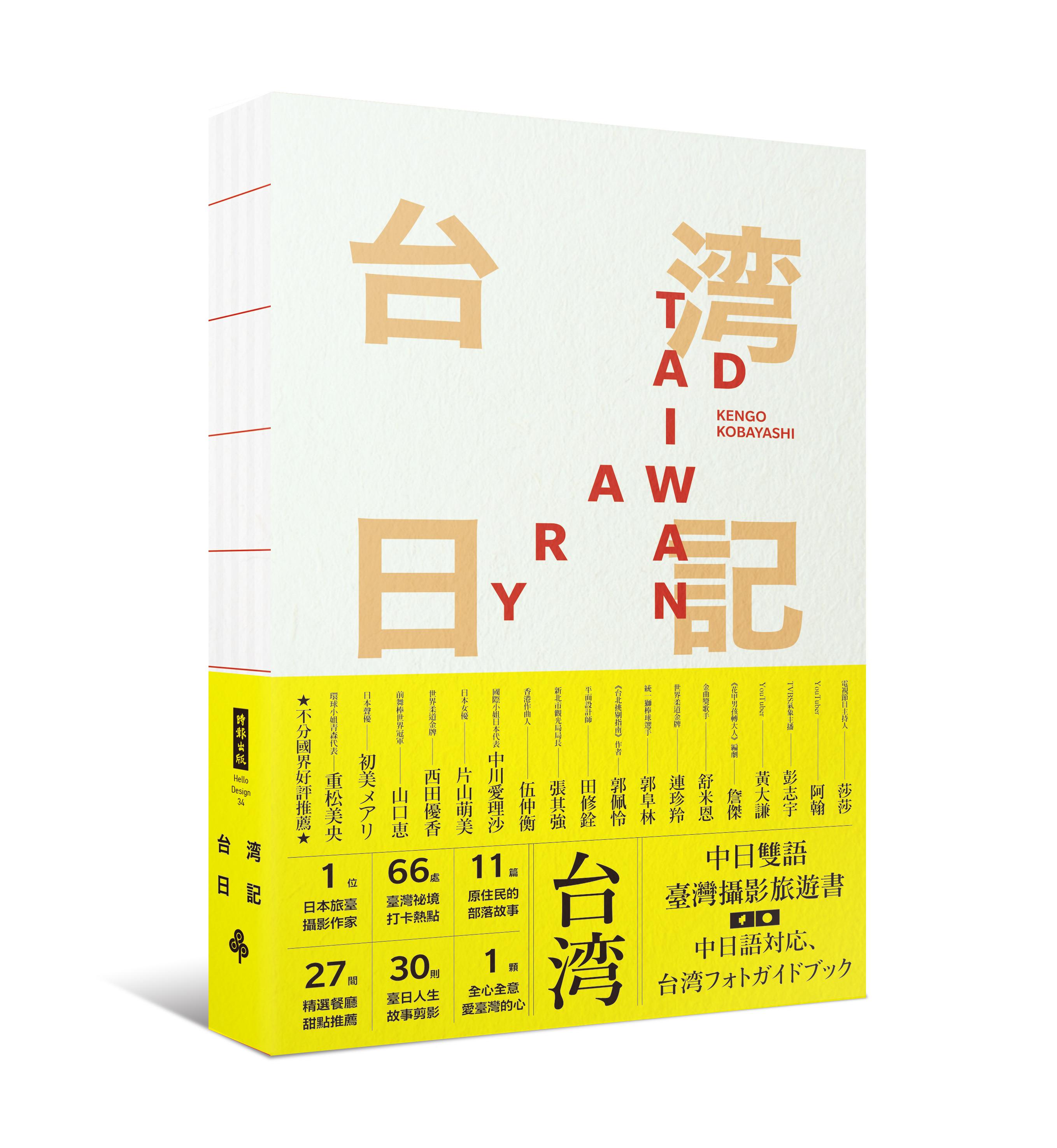 ▲《台湾日記 Taiwan Diary:我能做的,就是告訴全世界臺灣的美!》(圖/業者時報出版提供,請勿隨意翻拍,以免侵權。)