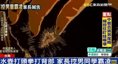 台南國小傳霸凌 家長怒驗傷提告
