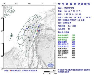 快訊/09:37花蓮規模4.6地震 最大震度3級