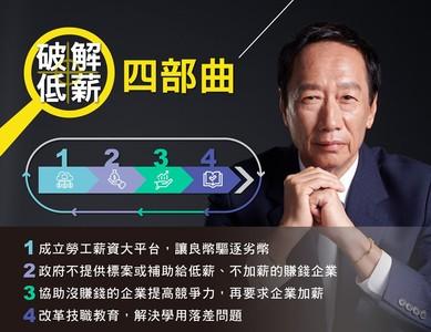 郭台銘提4招破解低薪 倡議成立勞工薪資大平台
