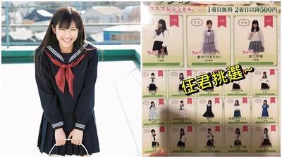 滿足幻想!日本摩鐵「出租高校妹制服」 18款水手服隨你挑